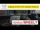 Убийца WHEELY Новый сервис личных водителей UX Service of personal drivers Столица Мира
