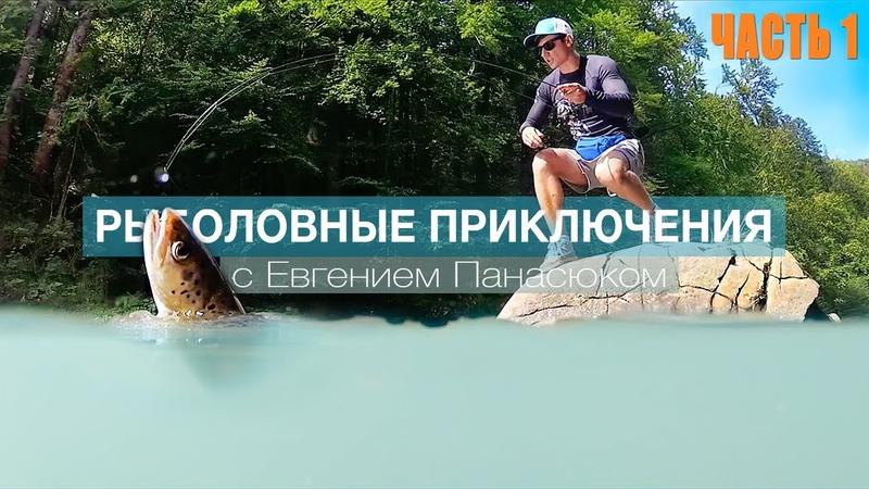 Рыболовные Приключения с Е Панасюком - Ловля дикой Форели (часть1)