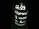 22/09 - notforme! 48 часов, Море Ясности @krongs