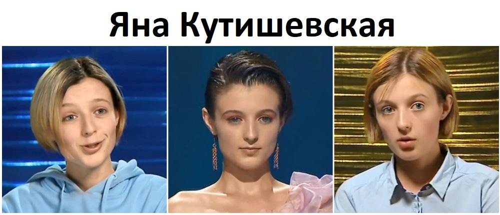 ЯНА КУТИШЕВСКАЯ победительница шоу Топ-модель по-украински 2 сезон фото, видео, инстаграм