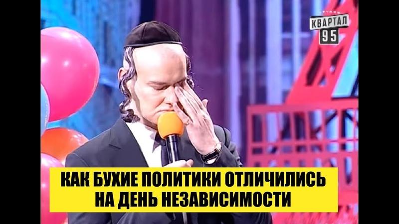 От этого номера зал плакал Бухие политики на День Независимости Украины РЖАКА До Слез