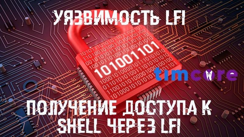 Получение доступа к Shell через уязвимости LFI | Timcore