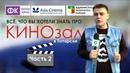 Всё, что вы хотели знать про кинозал в Татарске. Часть 2