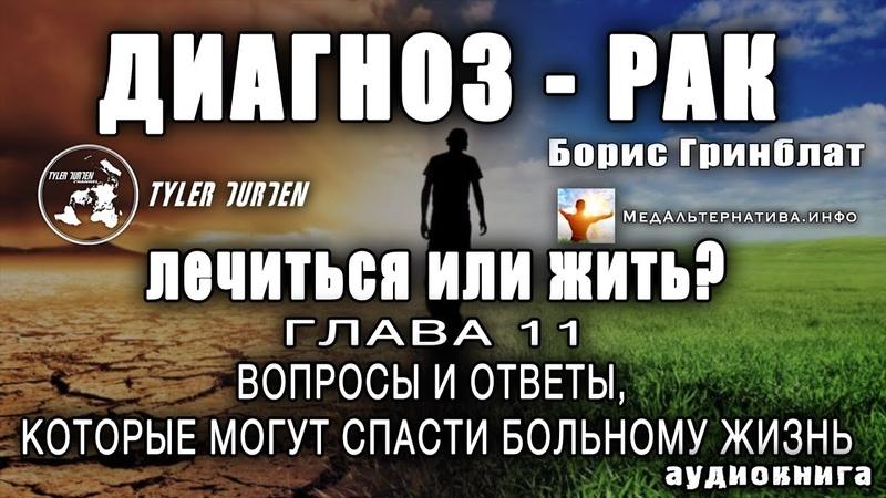ДИАГНОЗ РАК ЛЕЧИТЬСЯ ИЛИ ЖИТЬ Борис Гринблат ГЛАВА XI