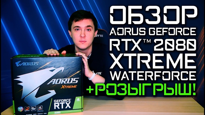 Обзор видеокарты AORUS GeForce RTX 2080 Xtreme Waterforce | РОЗЫГРЫШ!