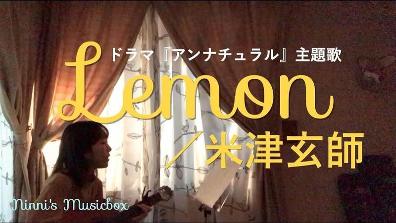 Lemon/米津玄師 (cover) 【歌詞付き】ドラマ『アンナチュラル』主題歌 (女性ver.)