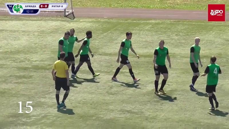 Все голы команды РАТАР 2 в сезоне 2018 года