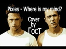 Pixies - Where is my mind? (Cover by ГОСТ)