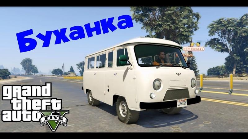 GTA 5 Russian cars: УАЗ-452 Буханка (UAZ-452)