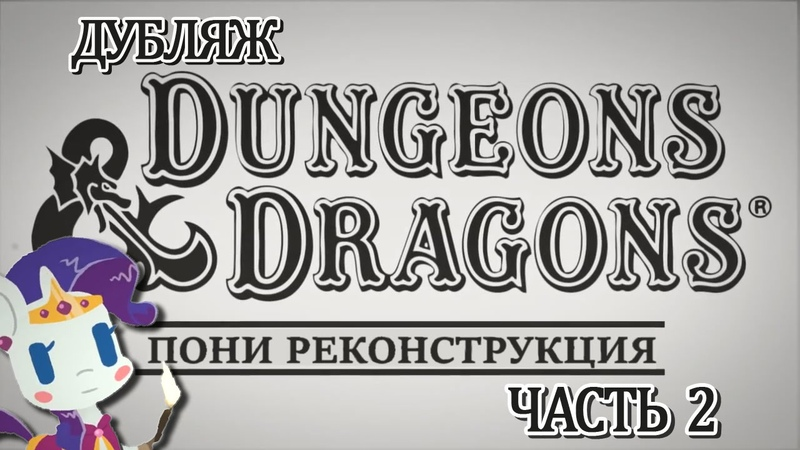 Dungeons Dragons: Пони Реконструкция (Часть 2)