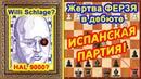 Жертва ФЕРЗЯ ♕ Roesch Schlage ♔ Шахматные ЛОВУШКИ в дебюте Испанская партия