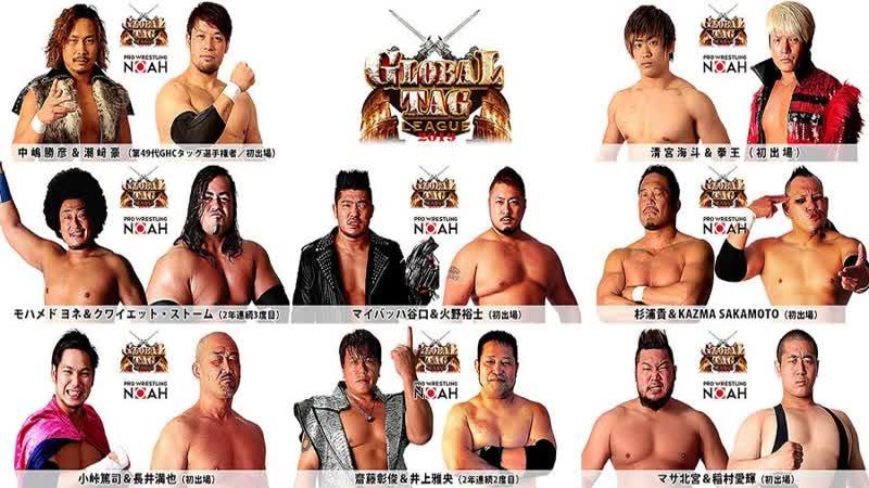 2019.04.06.NOAH.Global.Tag.League.2019.(Samurai.TV)