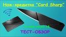 Нож кредитка Card Sharp Проверка на излом в 1000 раз Тест обзор