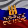 Страйкбол и Лазертаг СПб Полигон в «Пулково III»