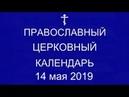 Православный ☦ календарь. Вторник, 14 мая, 2019г. Иконы Божией Матери «Нечаянная Радость»