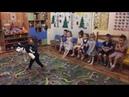 Подвижная игра Пес-барбос . Детский сад Весёлые ребята
