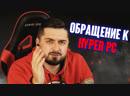 Обращение Hard Play к HyperPC