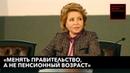 Матвиенко отчитала сенатора за критику пенсионной реформы