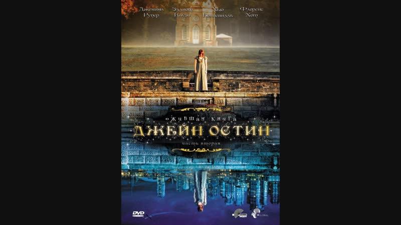 Ожившая книга Джейн Остин- 1 серия 2008 год