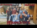 08 09 2018 ИП Туса в доме Олега и ДР Голландца