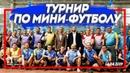 Турнир по мини-футболу профсоюза Правда Белгород 2019