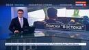 Новости на Россия 24 Поиски Востока продолжатся