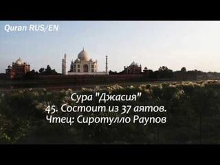 СУРА АЛЬ ДЖАСИЯ СЛУШАЙТЕ ПЕРЕД СНОМ, РУССКИЙ ПЕРЕВОД
