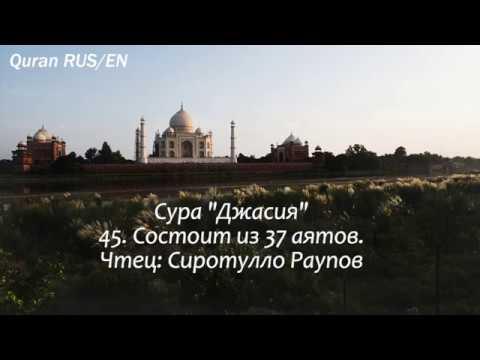 СУРА АЛЬ ДЖАСИЯ СЛУШАЙТЕ ПЕРЕД СНОМ РУССКИЙ ПЕРЕВОД