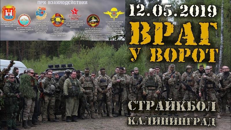 Страйкбол Калининград Враг у Ворот 12.05.2019
