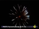 Фестивальные шары Русский размер Залпов-6 Высота-60м. Калибр-2,5. Цена 3 400 руб.