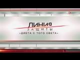 Линия защиты. Диета с того света - 19.09.2018