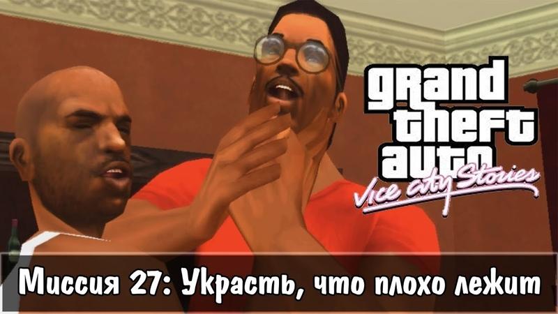 GTA Vice City Stories Прохождение Миссия 27 Украсть что плохо лежит