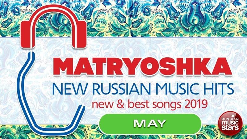 NEW RUSSIAN MUSIC HITS 🎧 MATRYOSHKA 🎧 MAY 2019 🎧 NEW BEST SONGS