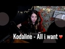 Kodaline - All i want Юля Кошкина