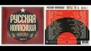 Русская коллекция. Хиты 70-х (часть 1) CD2