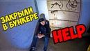 МЕНЯ ЗАКРЫЛИ В БУНКЕРЕ HELP ME руферы залезли в бункер Сергей Трейсер побег от охраны