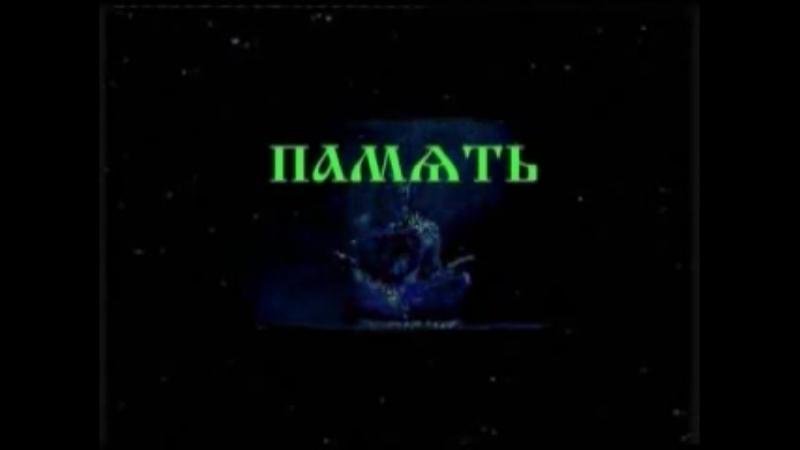 Игры богов Тайна русских слов