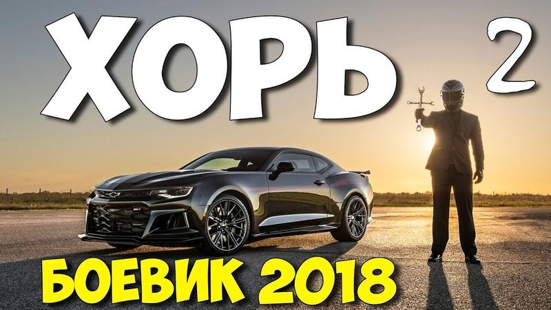БОЕВИК 2018 СНЕС ВОРОВ ** ХОРЬ ** 2 серия. Русские боевики 2018 новинки HD 1080P