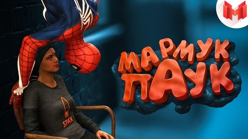 Marvel's Spider-Man 2018 Баги, Приколы, Фейлы