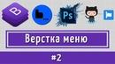 Верстка меню по макету PSD на Bootstrap4 BEM