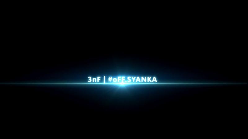 La2Dream | oFF.SYANKA | Antharas 8.02.19