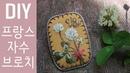 프랑스자수 브로치 만들기 │ Hand Embroidery │How To Make a Fabric Flower Brooch│DIY Craft Tutorial