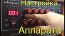 Настройка аппарата Tig 200P АС DC СВАРОГ Начинающим Сварщикам