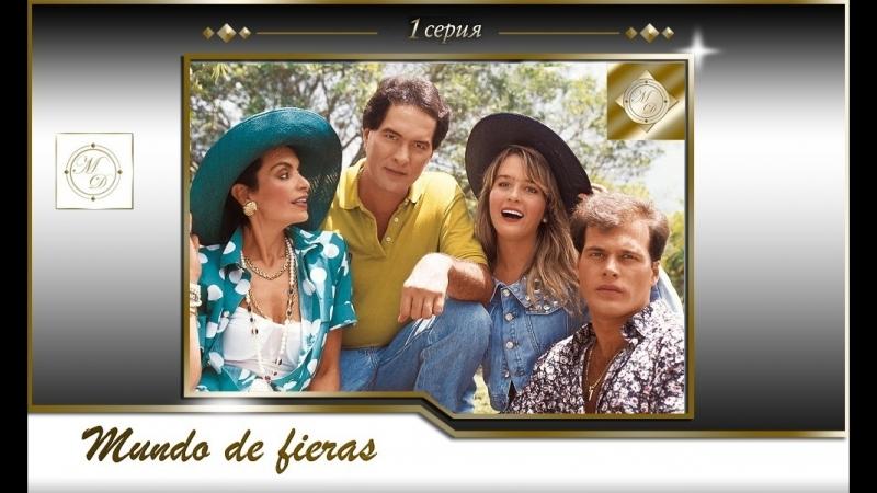 Mundo de fieras Capitulo 1/Жестокий мир 1 серия
