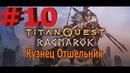 Кузнец Отшельник Titan Quest Ragnarök 10
