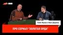 Клим Жуков и Иван Диденко про сериал Золотая Орда