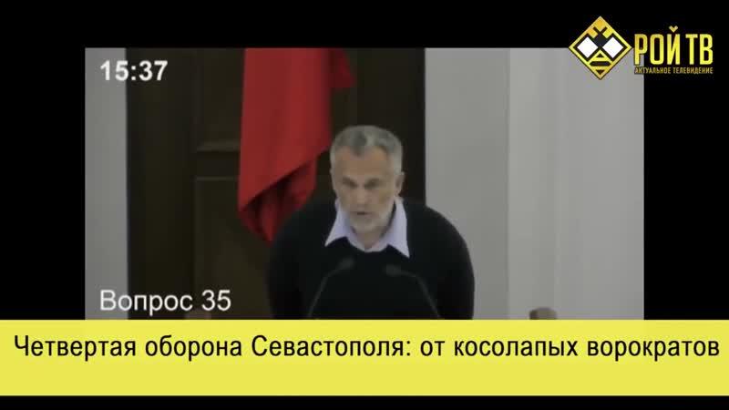 Четвертая оборона Севастополя от косолапых ворократов