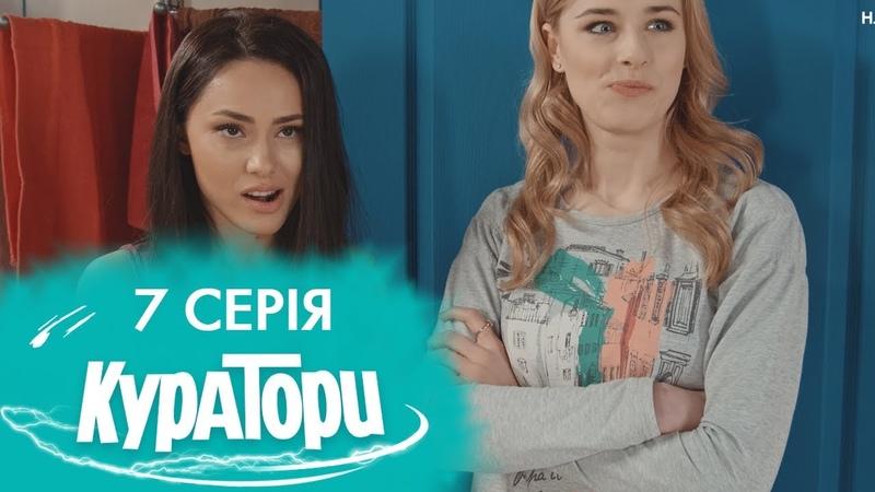 КУРАТОРИ | 7 серія | 2 сезон | НЛО TV