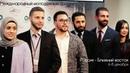 Международный молодежный форум Россия - Ближний восток
