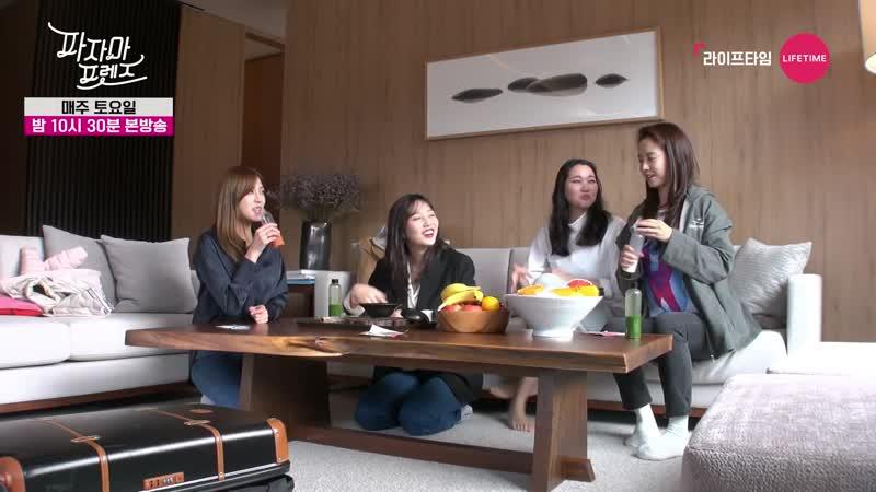 [V LIVE] (선공개) 윤주X지효X조이X하영이 사과 쪼개기 대결을 해 보았다 [파자마 프렌즈]